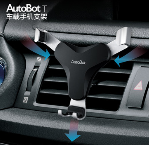 AutoBot T 重力自動手機車載支架