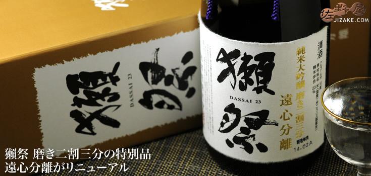 🇯🇵日本直送🇯🇵 清酒之皇 獺祭 純米大吟釀 二割三分 遠心分離 禮盒裝 720ml