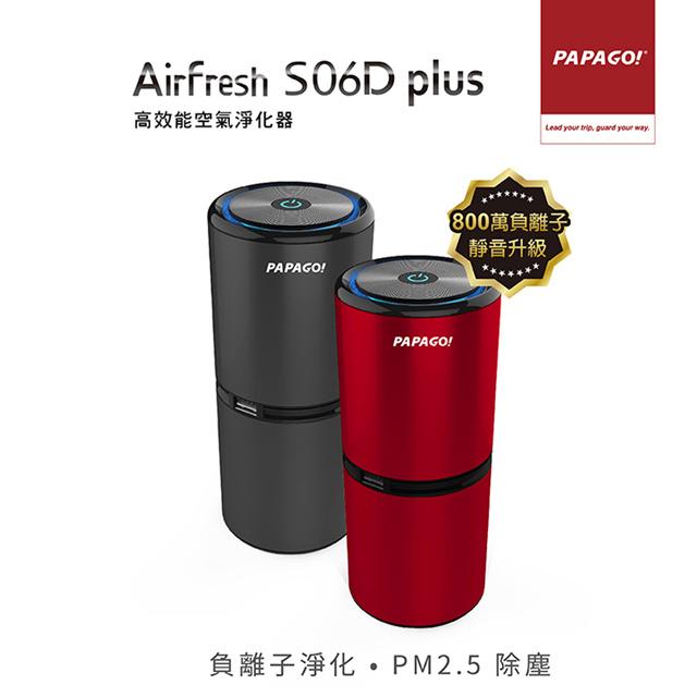 PAPAGO! Airfresh S06D Plus 空氣淨化清淨機 [2色]
