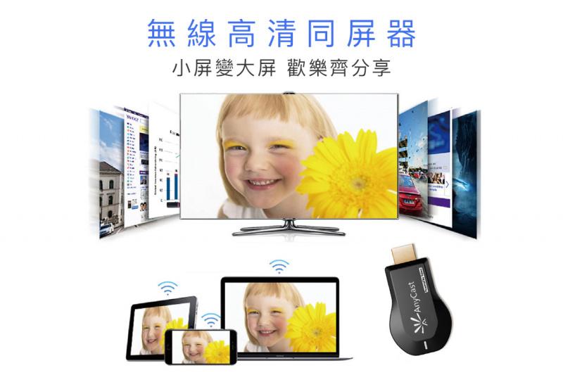 Anycast M9-2 Yehua HDMI 電視WiFi 投影機