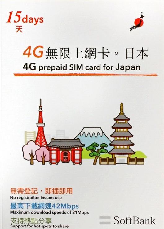 日本 無限數據卡   Softbank 4~15天