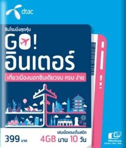 全球 25國 上網數據卡 | DTAC SIM GO! 10日通用