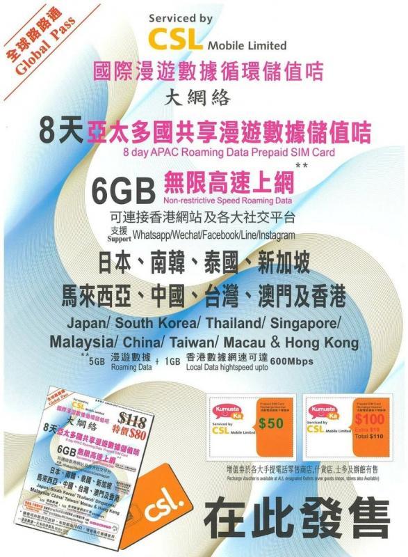 全球路路通 上網數據卡 | CSL 8天