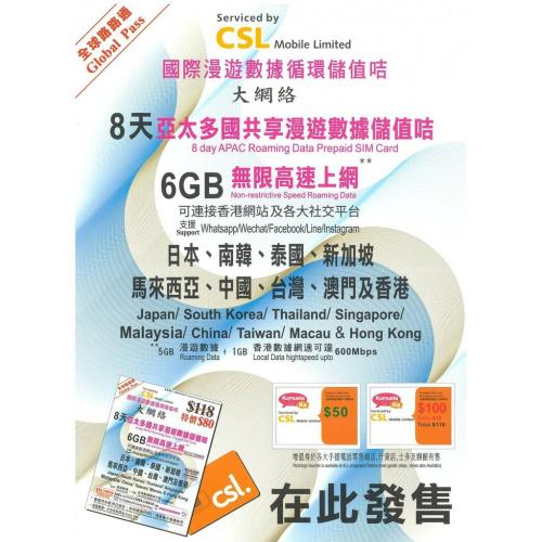 全球路路通 上網數據卡   CSL 8天