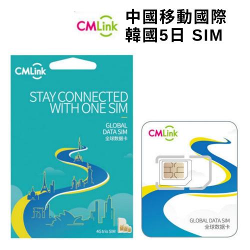 CMLink - 韓國 5日 4G LTE 無限數據卡 上網卡 SIM卡