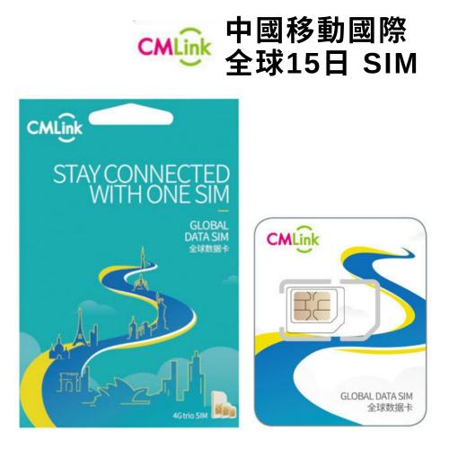 CMLink - 全球 15日 4G LTE 無限數據卡 上網卡 SIM卡