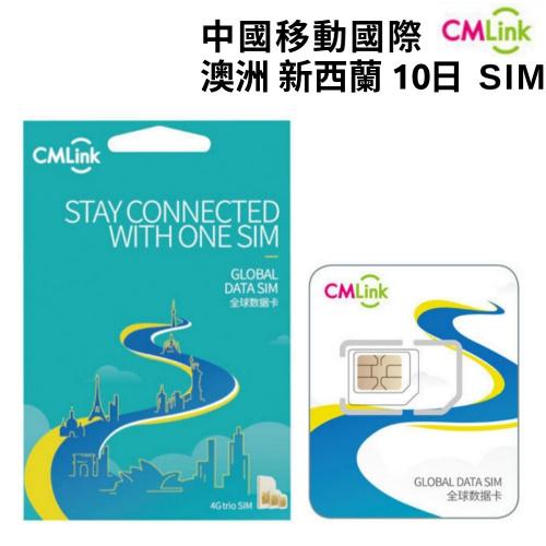 CMLink - 澳洲 新西蘭 10日 4G LTE 無限數據卡 上網卡 SIM卡