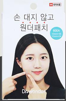 韓國 Dr. Wonder Patch 壓出痘痘貼