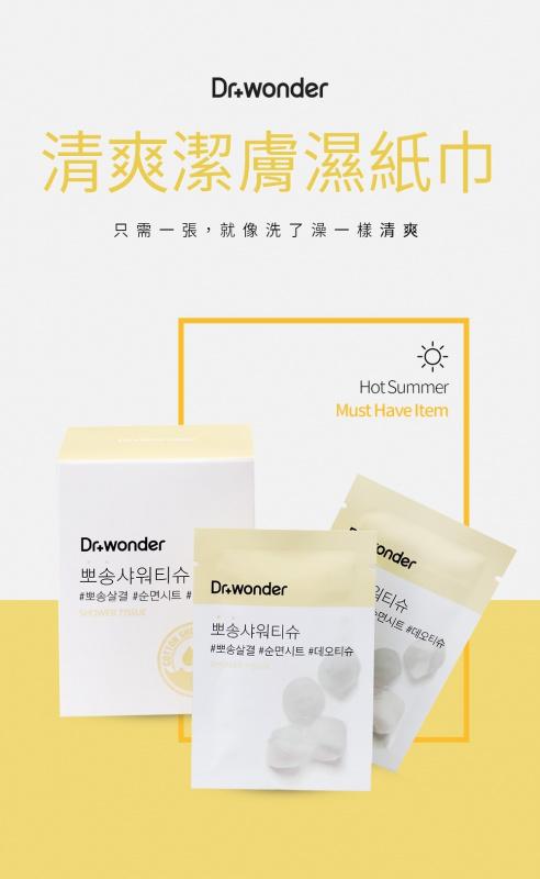 韓國Dr. Wonder 清爽潔膚濕紙巾