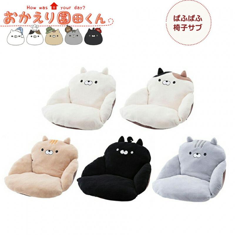 日本貓貓園田くん ぱふぱふ椅子 [5款]