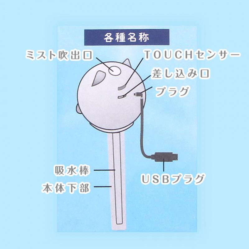 日本貓貓園田USB加湿器 [5款]