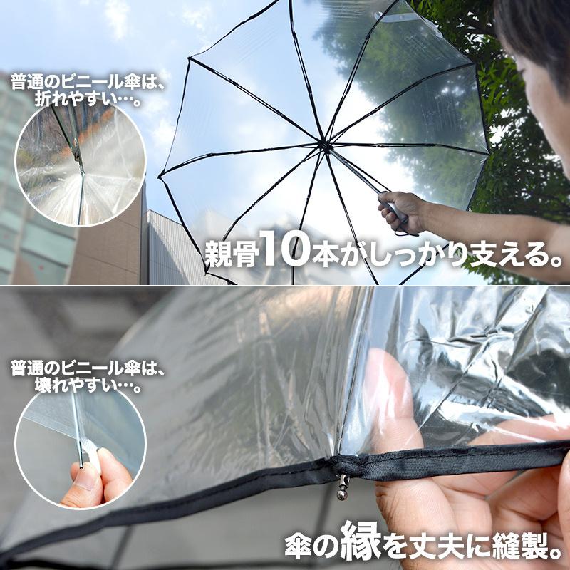 日本透明折りたたみ自動開閉式雨傘