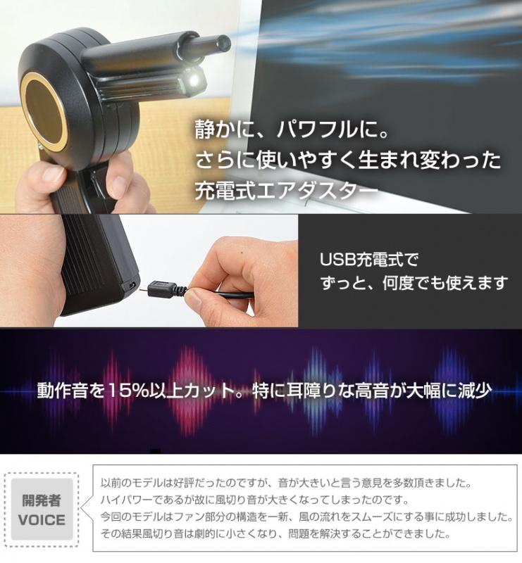 Thanko SHUSHUっとね USB充電式風槍