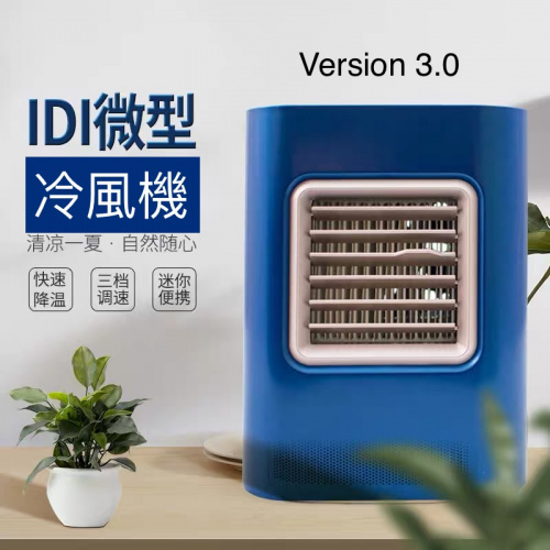 IDI 第三代 個人式冷風機