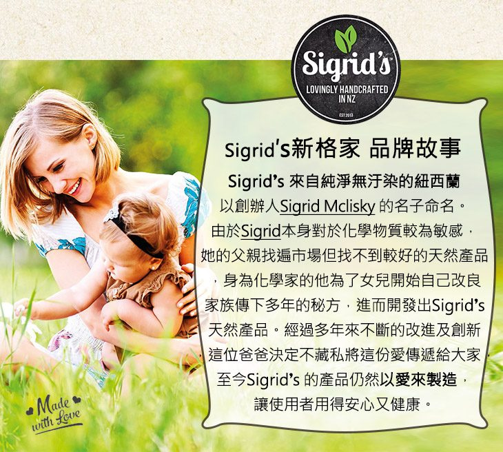 Sigrid's Natural & Organic Hair & Body 250ml - 天然寶寶洗髮沐浴露 – 適合嬰兒及小童