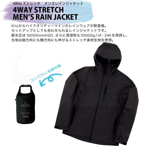 W.P.C. KIU日本防撥水拉鍊外套/風褸(L Size)(黑色) K78L-900