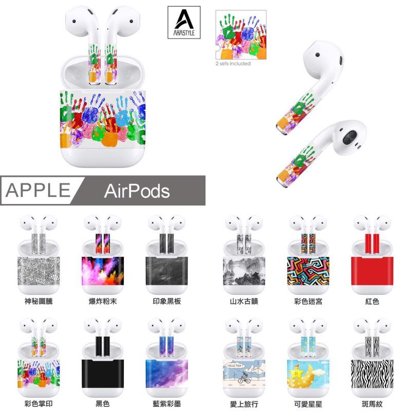 AHAstyle AirPods 型格貼紙