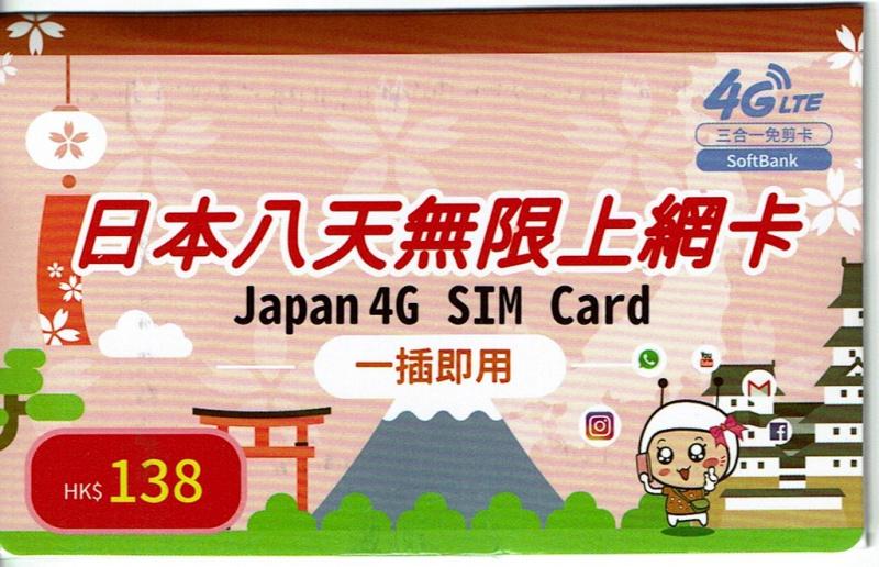 日本 Softbank 無限上網數據卡 5天,8天