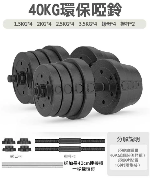 【Accstore】專業家用可調節啞鈴健身器材 10/20/30/40kg
