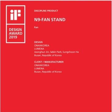 Lumena N9 FAN STAND2 二代無缐座枱風扇