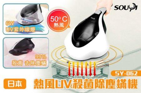 Souyi SY-062 UV熱風殺菌除塵蟎機