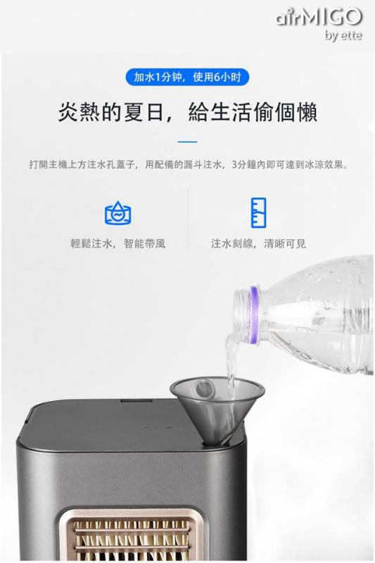 airMIGO 冰風扇 [2色]
