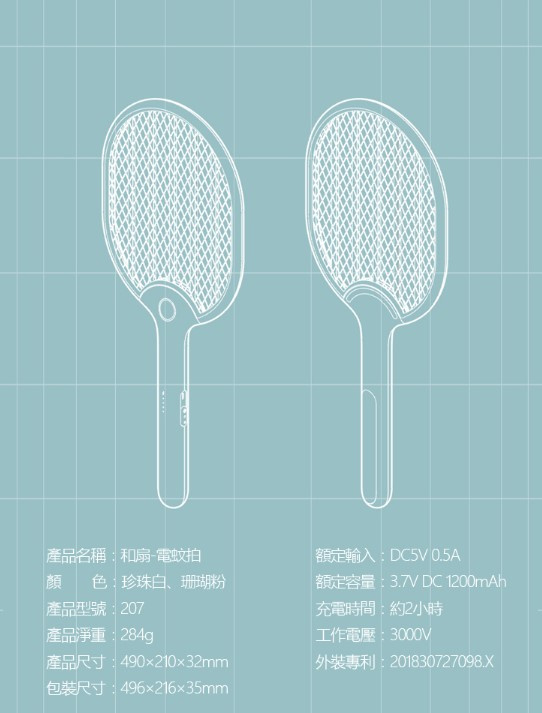 LOHAS 日式和扇電蚊拍(USB充電) [2色]