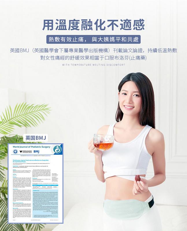 Flexwarm Heating Mentrual Pain Relief Belt 電熱暖宮腹帶護腰帶 麗人升級版