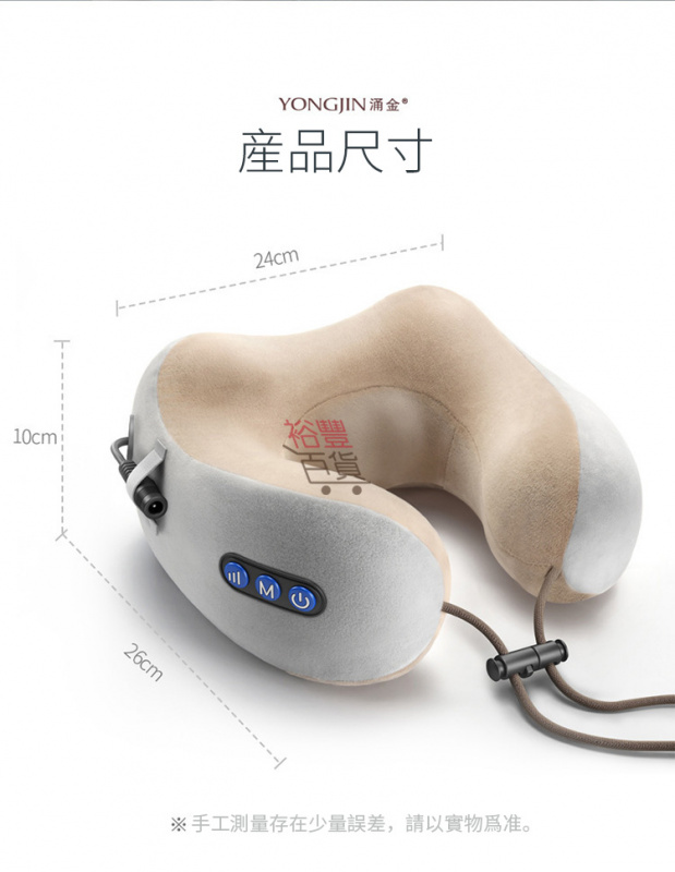旅行家用無線電動按摩器