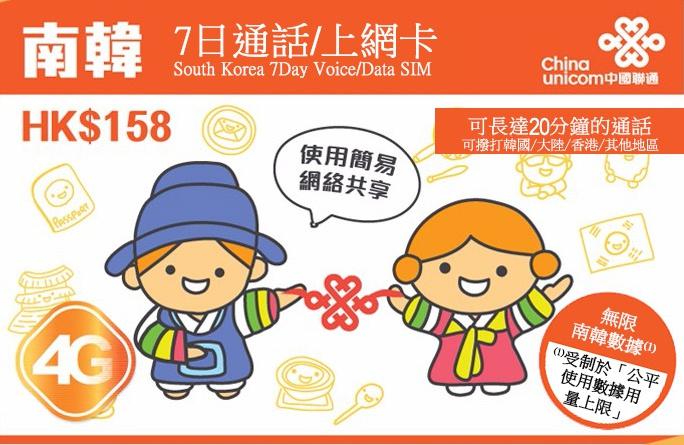 韓國卡 無限數據上網+通話 |中國聯通 7日