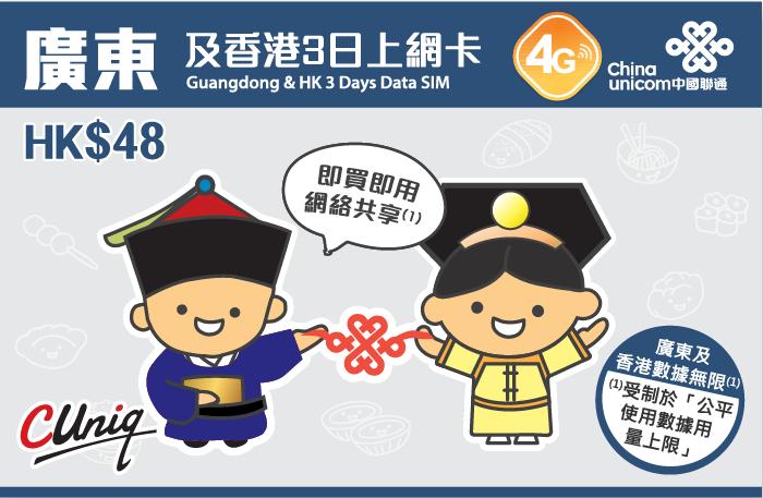 廣東省及香港 無限上網 |中國聯通 3日