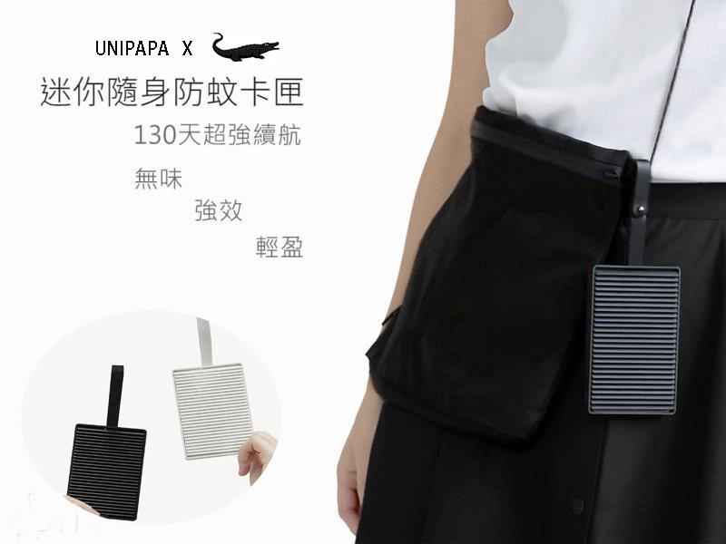 Unipapa x 鱷魚牌迷你隨身防蚊卡匣 [2色]