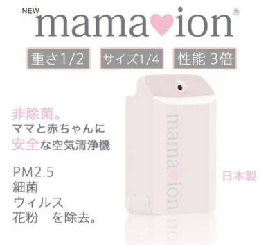 mamaion Lapis 可攜式空氣清淨機