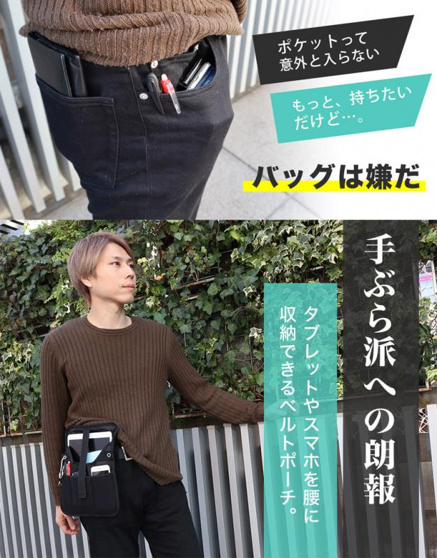 日本手ぶら派の貼身工具收納包