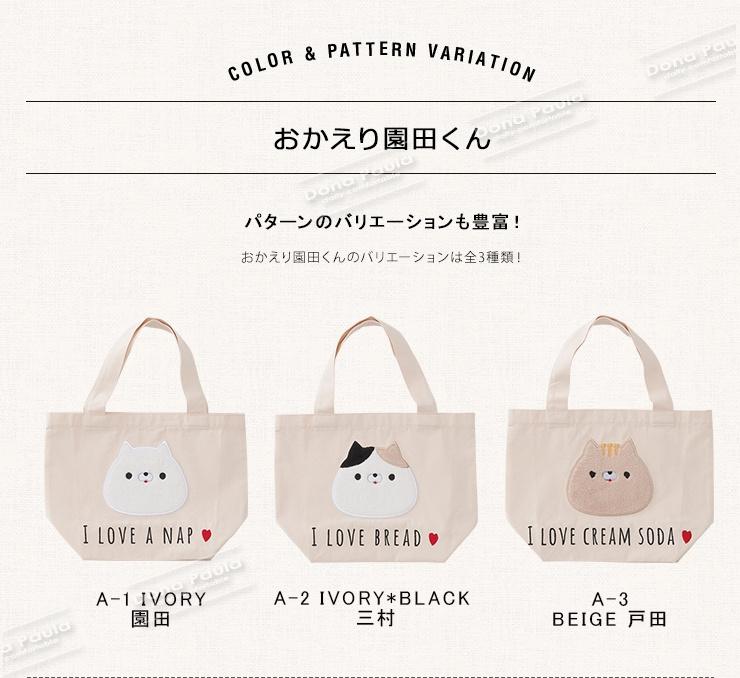 日本貓貓園田手挽袋 [3款]