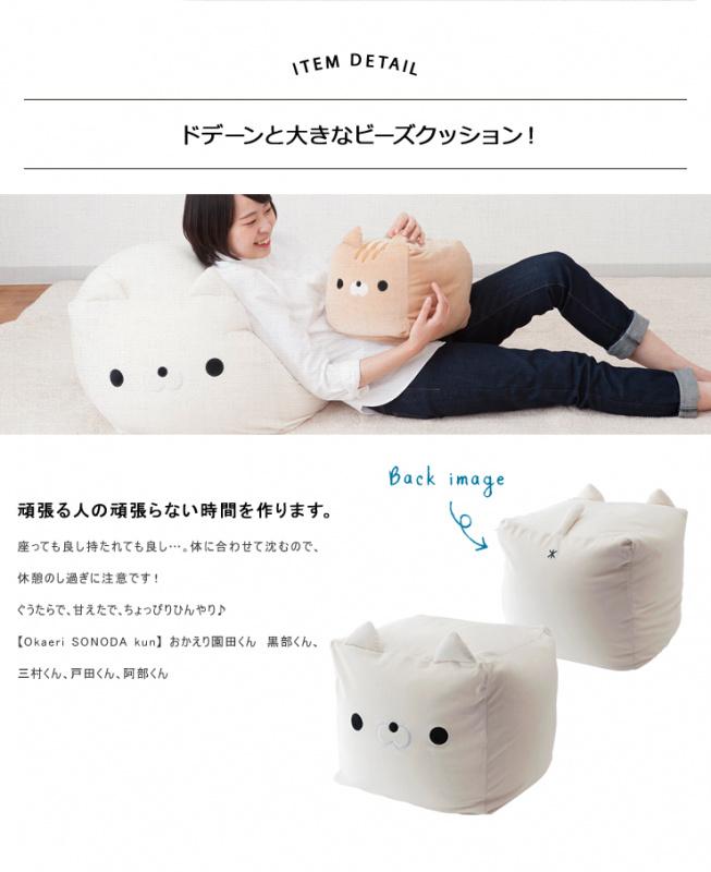 日本貓貓園田方形咕臣攬枕 [5款]