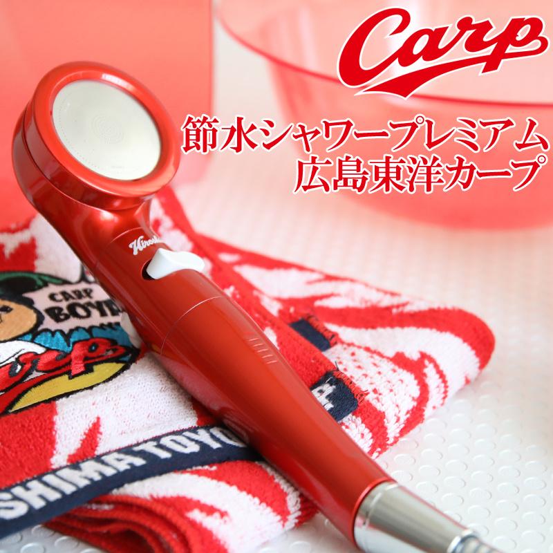 日本Corp x Arromic節水花灑