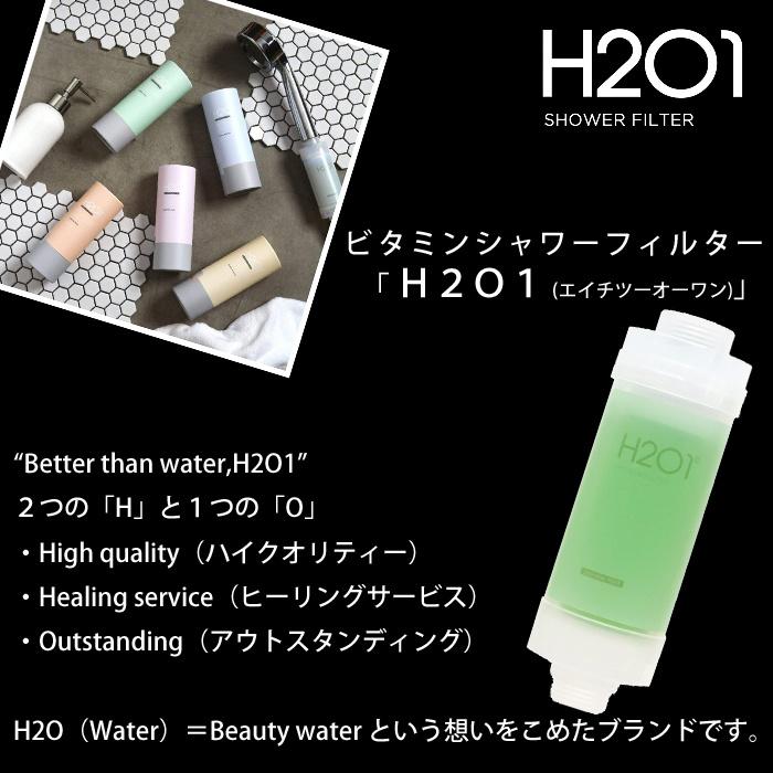 日本H2O1花灑美容液過濾器 [5款]