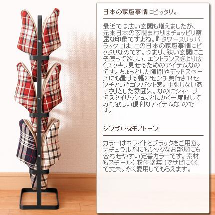 日本tower直立式鞋架