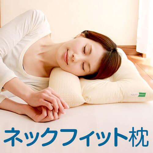 日本 安睡矯姿枕 [3色]