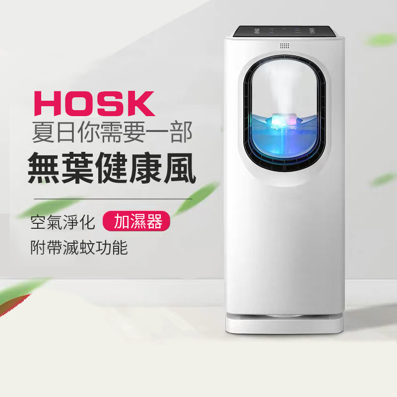 HOKS 多功能滅蚊殺菌空氣淨化無葉風扇