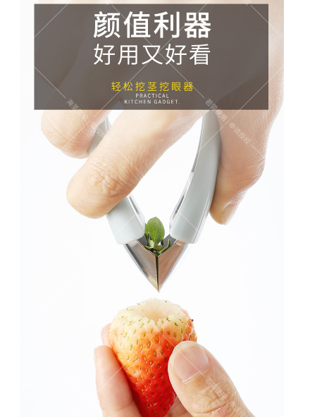 LOHAS- 多功能蔬果挖眼器