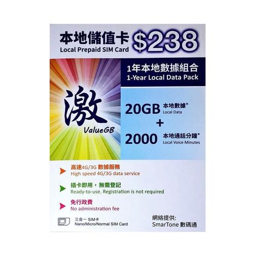 香港 激 ValueGB 20GB數據+通話   數碼通 年卡(365日)