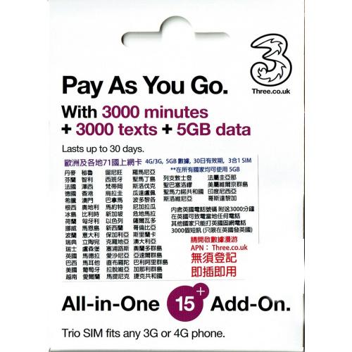 全球多國通用 |Pay As You Go | 5GB 極速數據 | 3UK 30日