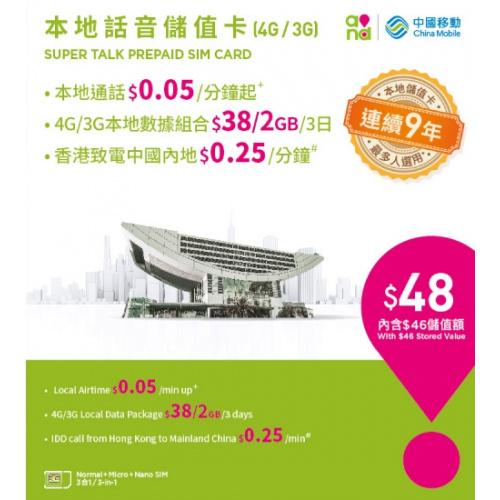 香港 數據上網卡+通話  中國移動 本地話音儲值卡($48面值)