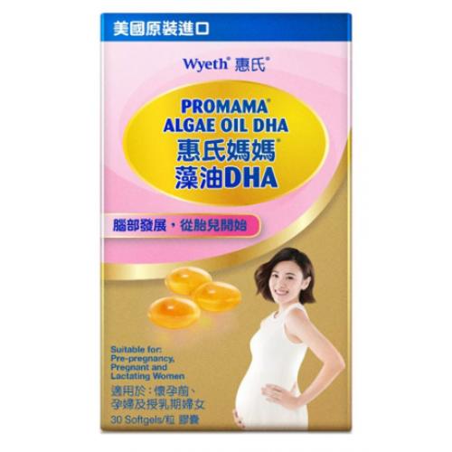 惠氏 - 惠氏媽媽藻油DHA 30 粒