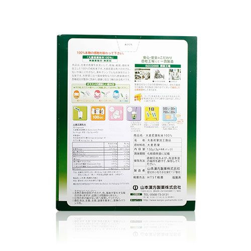 日本-山本漢方大麥若葉青汁 粉末100% 3g×44包