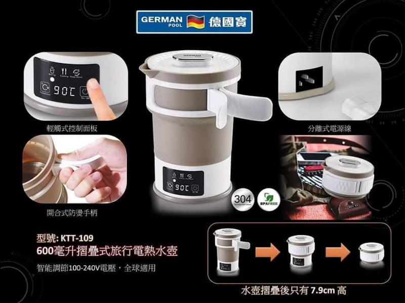 香港行貨 熱賣產品 German Pool 德國寶 KTT-109 摺疊式旅行電熱水壺