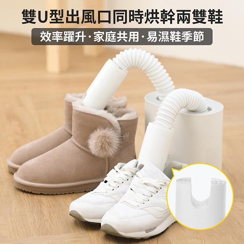 Deerma 德爾瑪 DEM-HX10/20 多功能烘鞋機