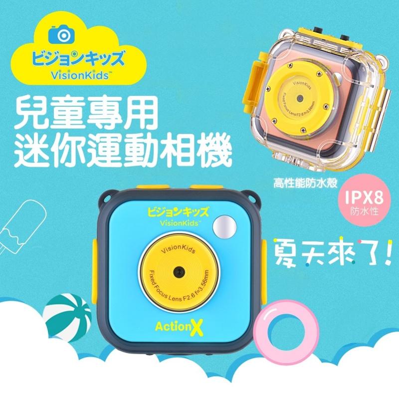 日本 VisionKids ActionX 兒童防水攝影相機